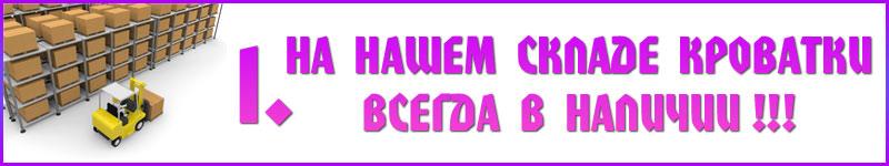 Первый склад кроватей машин в Крыму!